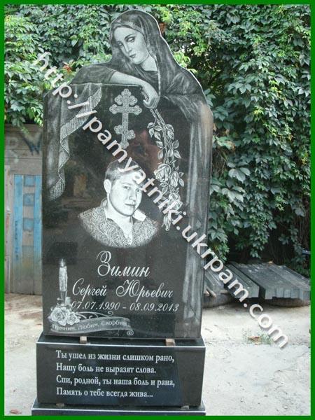 Изготовление памятников город с Бердск заказать памятник минск с ангелочками
